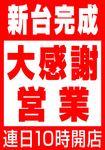 20120526大感謝営業.jpg