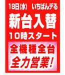 0118デる新台WEB.jpg
